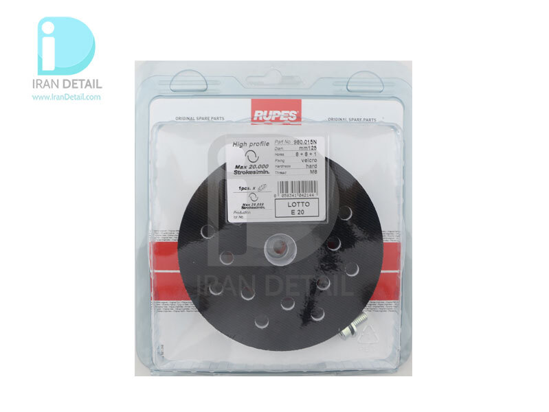 صفحه پلیت مخصوص دستگاه پولیش 12 روپس صفحه پلیت مخصوص دستگاه پولیش 15 اوربیتال روRupes Pad Velcro M8 for LHR12 980.015N