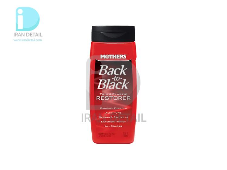مایع ترمیم و نو کننده پلاستیک مشکی مادرز 6112 MOTHERS Back to Black