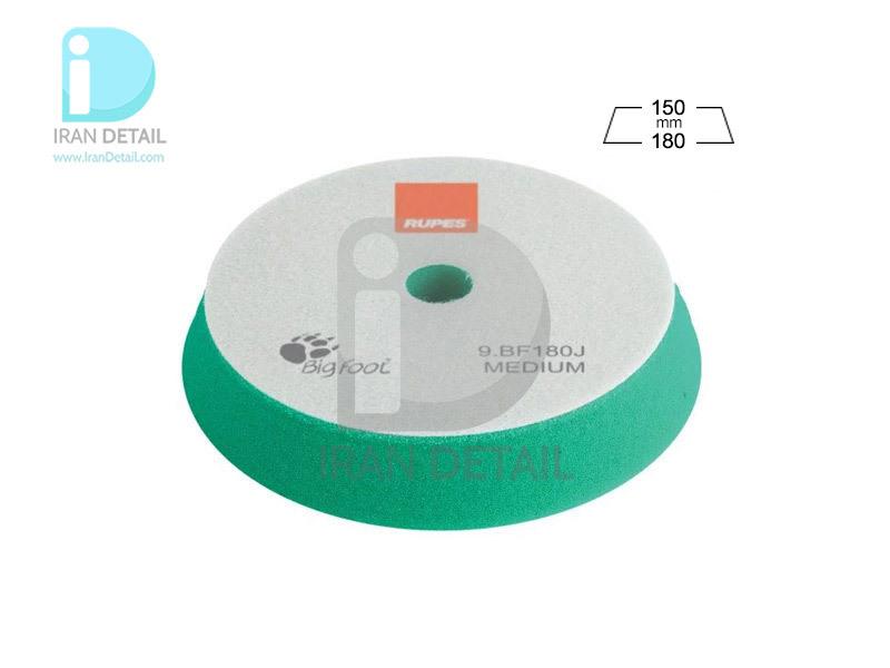 پد پولیش متوسط روپس مدل 150 میلی متر Rupes 9.BF180J