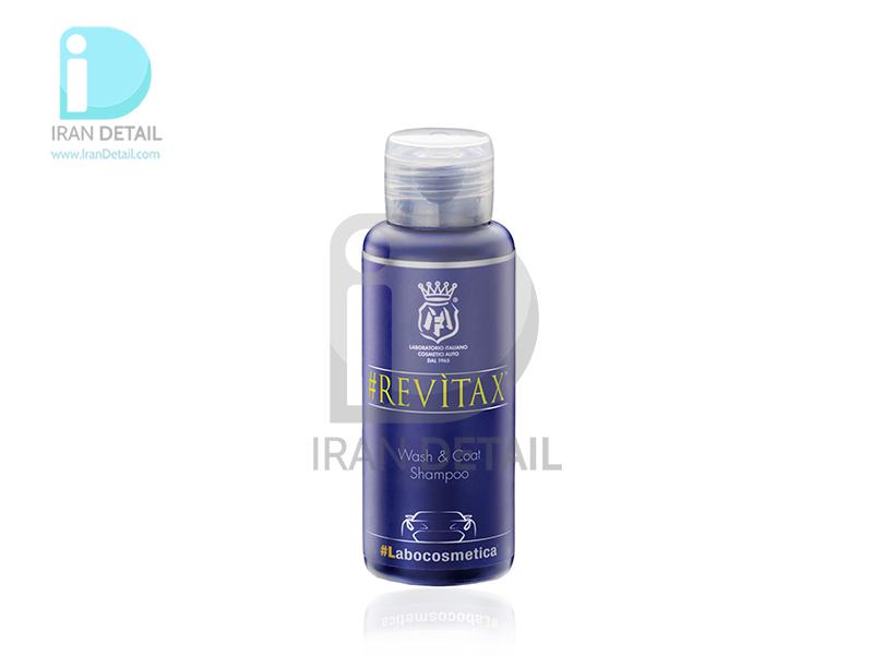 شامپو واکس کنستانتره مخصوص خودرو 100 میلی لیتری لبوکاسمتیکا مفرا مدل Labocosmetica #REVITAX 100ml Wash & Coat Shampoo