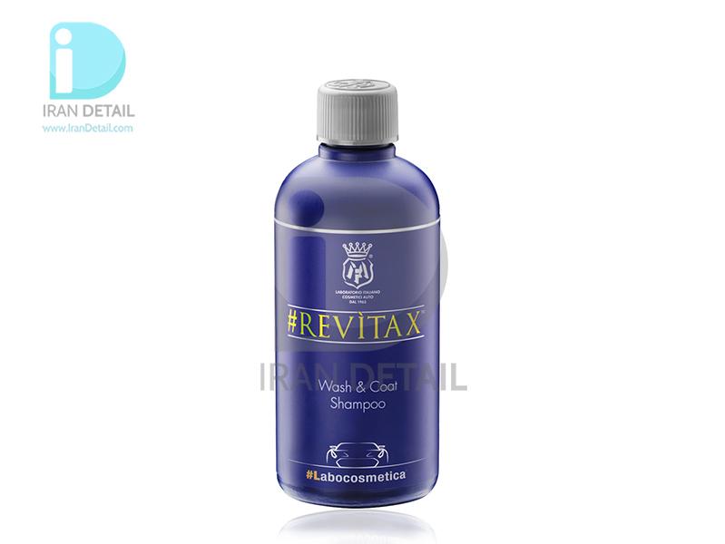 شامپو واکس کنستانتره مخصوص خودرو 500 میلی لیتری لبوکاسمتیکا مفرا مدل Labocosmetica #REVITAX 500ml Wash & Coat Shampoo