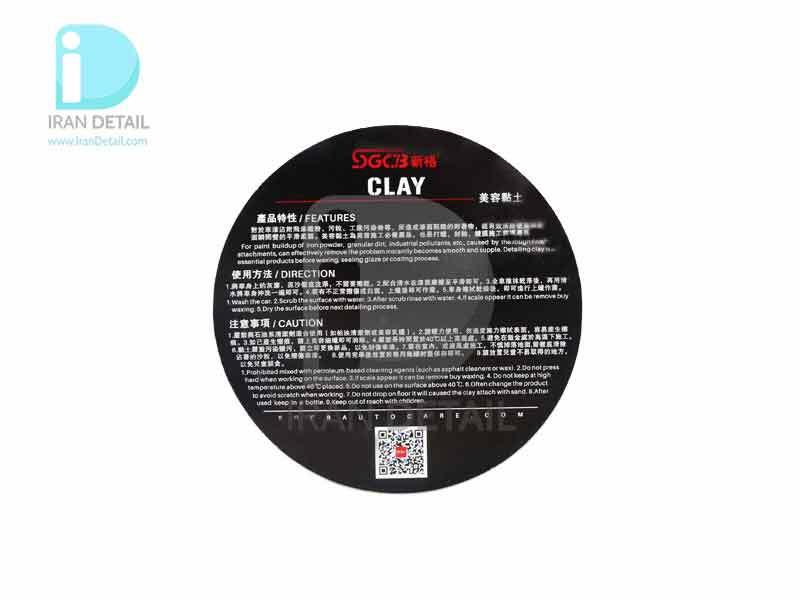 خمیر کلی زبر قرمز اس جی سی بی SGCB Detailing Clay Bar Red SGGE003