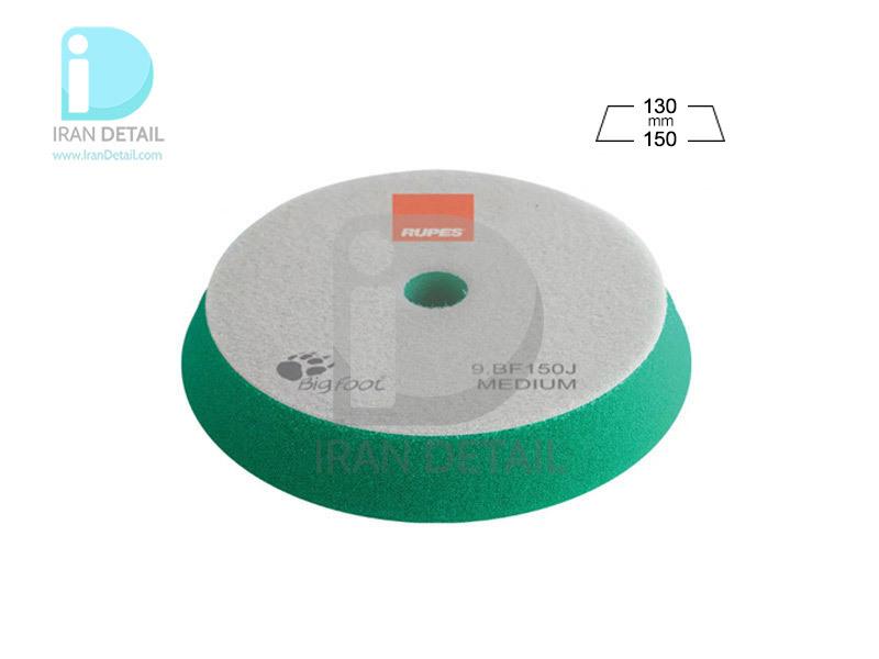 پد پولیش متوسط روپس مدل 130 میلی متر Rupes 9.BF150J -