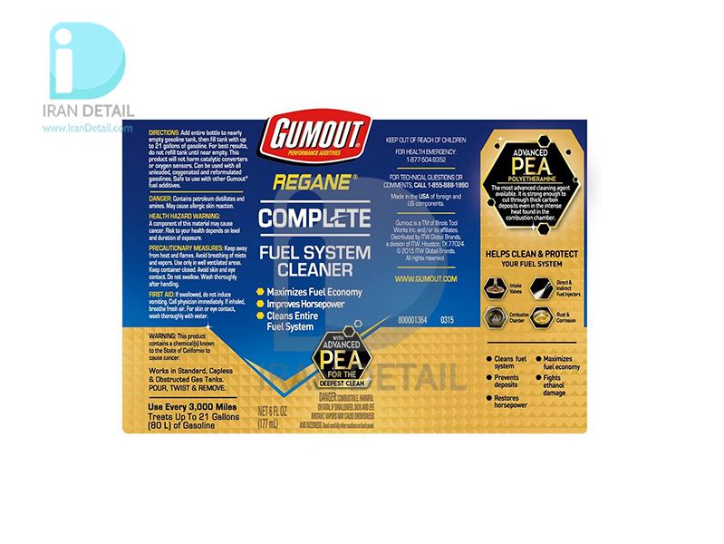 مايع شوینده مدارسوخت خودرو گام اوت مدل Gumout Regane Complete Fuel System Cleaner 800001364