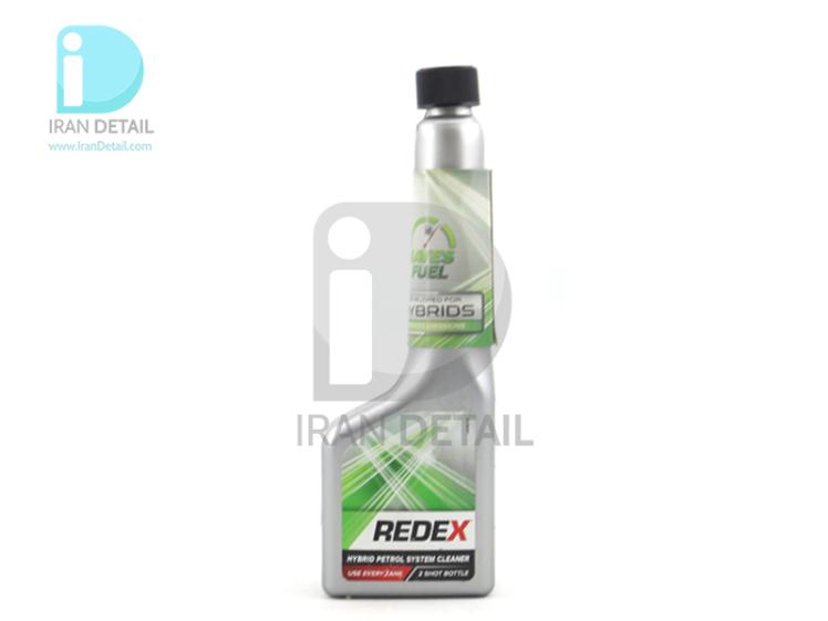 انژکتورشوی مدارسوخت مخصوص خودرو هیبریدی رداکس مدل Redex Hybrid Petrol System Cleaner
