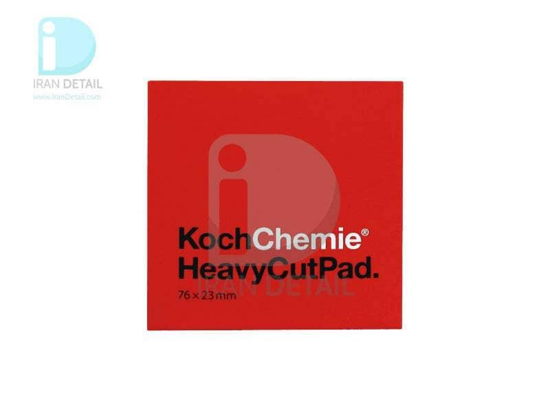 پد پولیش زبر کخ کیمی 76 میلی متر Koch Chemie Heavy Cut Pad