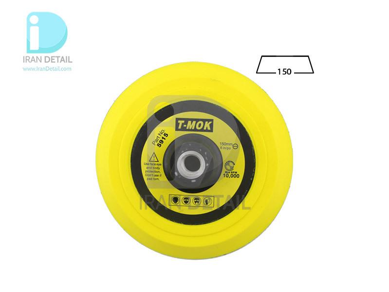 صفحه پليت روتاري 150 ميلي متري زرد تی مک مدل T-MOK Rotary Backing Plate 6 inch