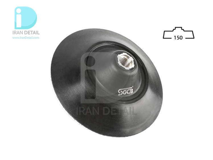 صفحه پلیت روتاری 148 میلی متری اس جی سی بی مدل SGCB Circular Flexible Backing Plate 148mm SGGD 053