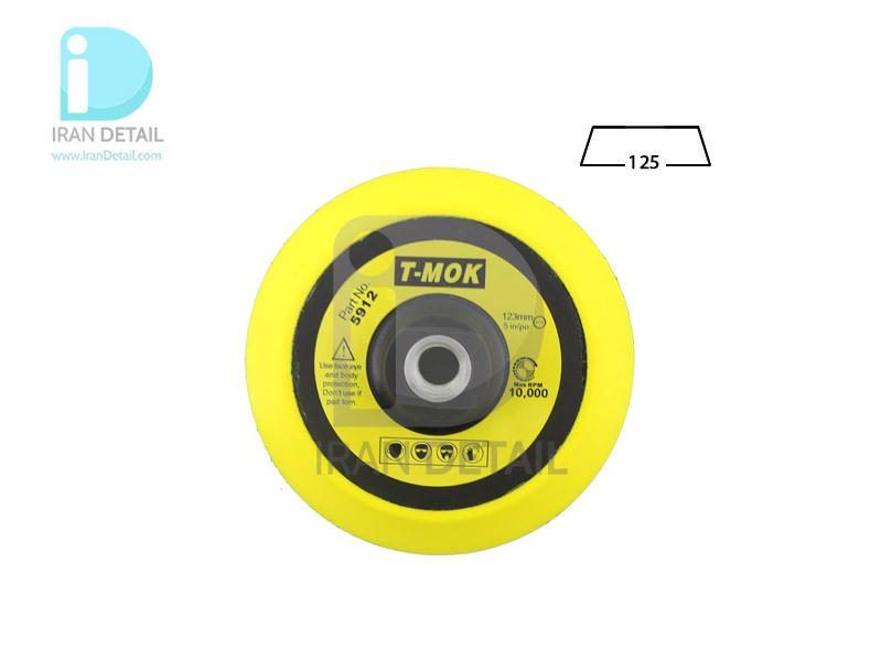 صفحه پليت روتاري 125 ميلي متري زرد تی مک مدل T-MOK Rotary Backing Plate 5 inch