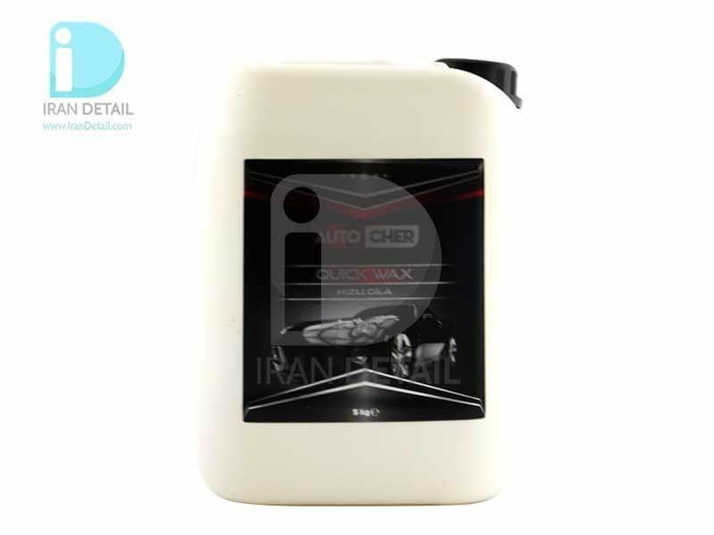 مایع براق کننده و آبگریز بدنه خودرو 5 کیلویی اتوچر مدل AutoCher Quick Wax 5KG