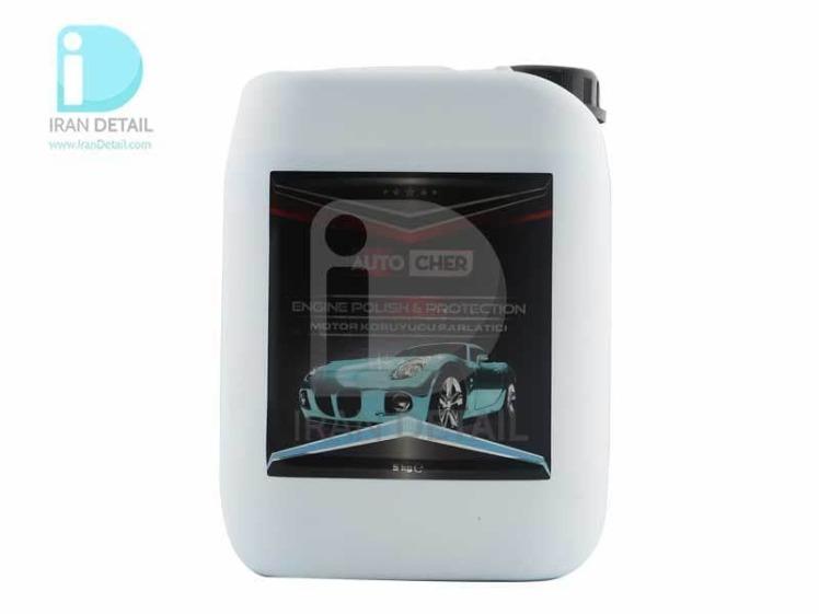 مایع محافظ و براق کننده موتور 5 کیلویی ماشین اتوچر مدل AutoCher Engine Polish & Protection 5KG