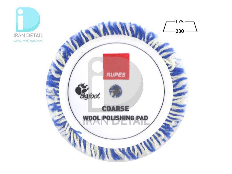 وول پد روتاری روپس 165 میلی متری مدل Rupes Wool Pad Rotary 9.BL 230H