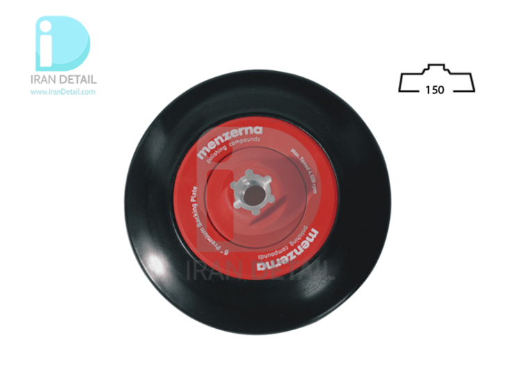صفحه پلیت مخصوص دستگاه پولیش روتاری سایز 150 میلی متری منزرنا Menzerna Rotary Backing plate 150 mm